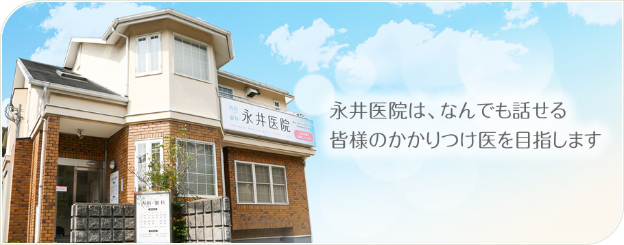 永井医院は、なんでも話せる皆様のかかりつけ医を目指します