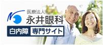 医療法人 永井眼科 白内障専門サイト