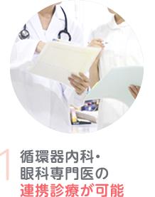 1.消化器内科・循環器 内科・眼科専門医の 連携診療が可能