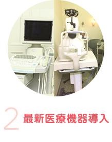 2.最新医療機器導入